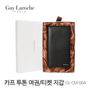 기라로쉬 카프스킨 투톤 여권지갑 GL-CM-004