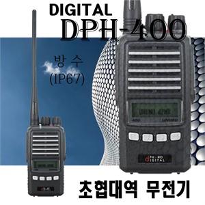 유니모 DPH-400 디지털업무용무전기 초협대역무전기