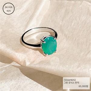 그린 오닉스 반지