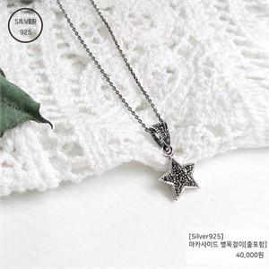 마카사이드 별 목걸이 [줄포함]