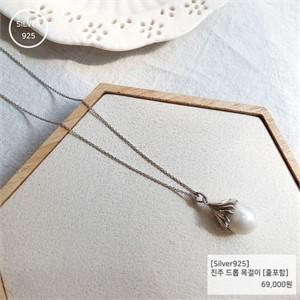 진주 드롭 목걸이 [줄포함]