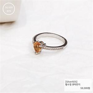 황수정 큐빅 반지