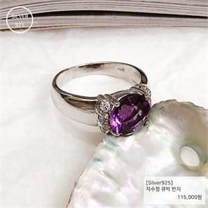 자수정 큐빅 반지