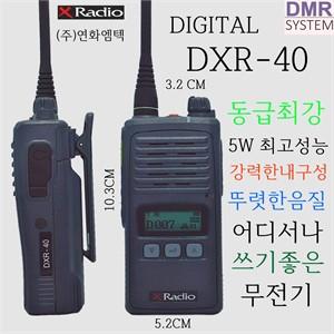 [연화엠텍] DXR-40 디지털무전기 1대 풀구성