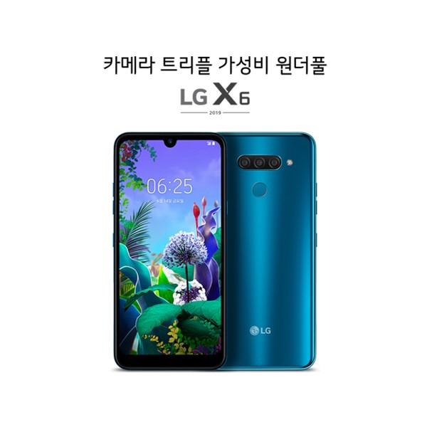 SKT 보상기변 LG X6 2019 공시지원금 현금완납 LM-X625N 64G[T플랜 세이브]