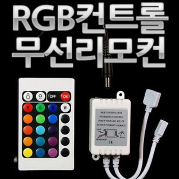 [짱카몰] RGB 무선리모콘(24키/적외선타입) + 컨트롤러