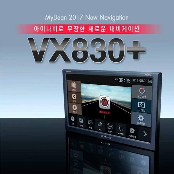 마이딘 거치&매립 겸용 8인치 내비게이션 VX830+ 16GB