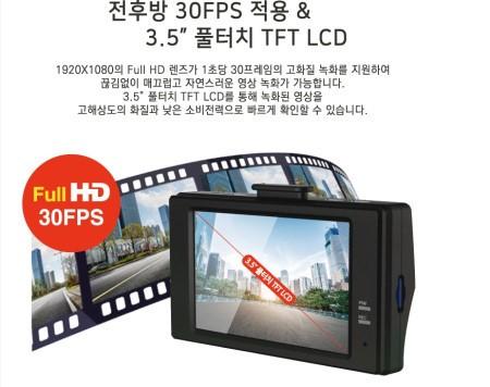 라텔 3.5인치 풀터치LCD 2채널(FHD+HD) 블랙박스 16G
