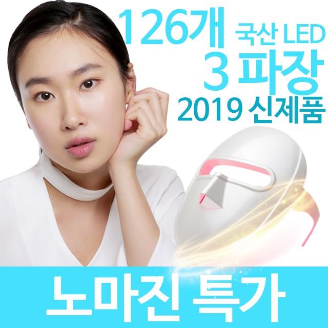 [할인] 비에이엘이디마스크 BA SHINE LED MASK 126 LED마스크 2019