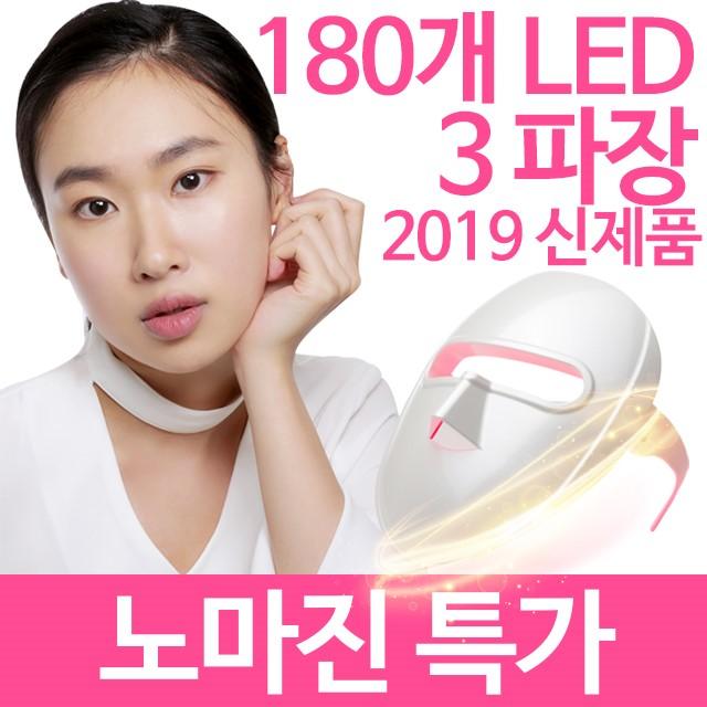 [할인] 비에이엘이디마스크 BA SHINE LED MASK 180 LED마스크 2019