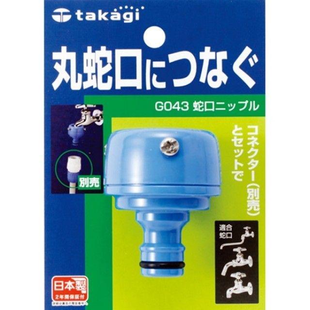 타카기-수도꼭지니플 G043FJ