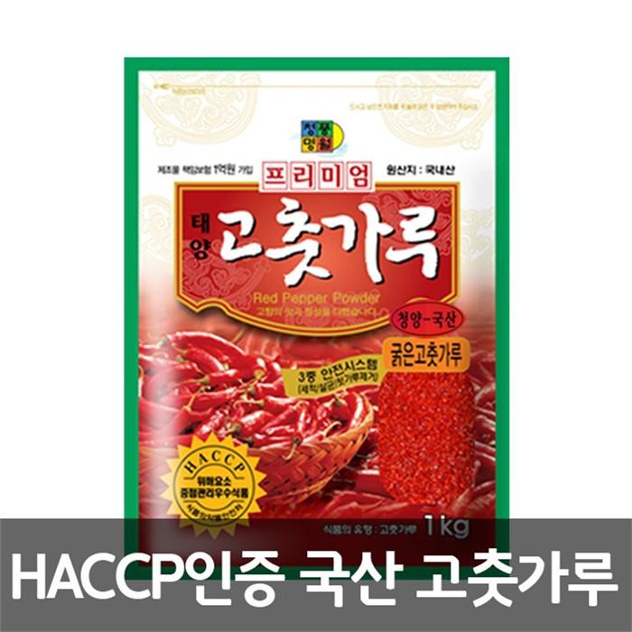 국산 세척 청양고춧가루 고운타입 1kg _HACCP인...
