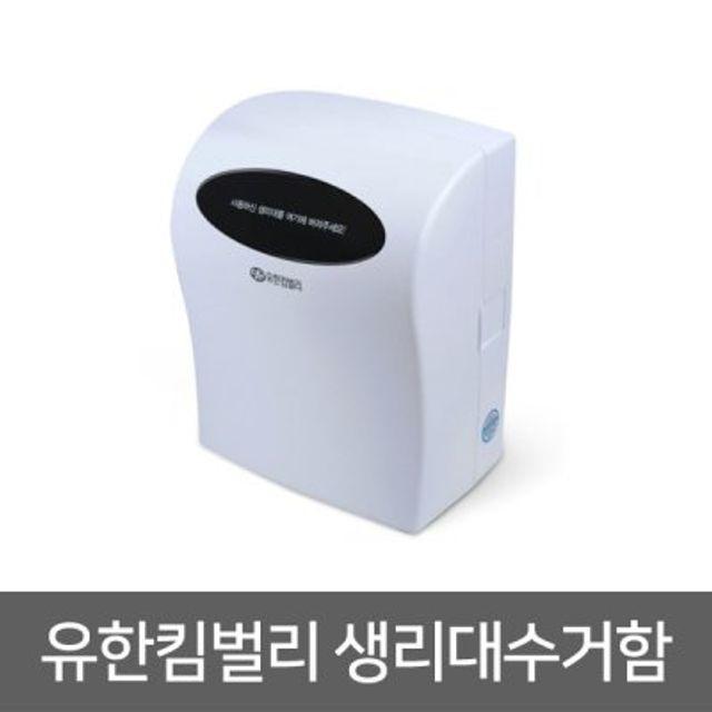 57029 유한킴벌리 생리대수거함 1개