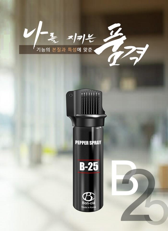 [신제품 초강력 스프레이] 형광 물질 합유로 범인 검거가 용이한 호신용 스프레이 B-25(250회사용)