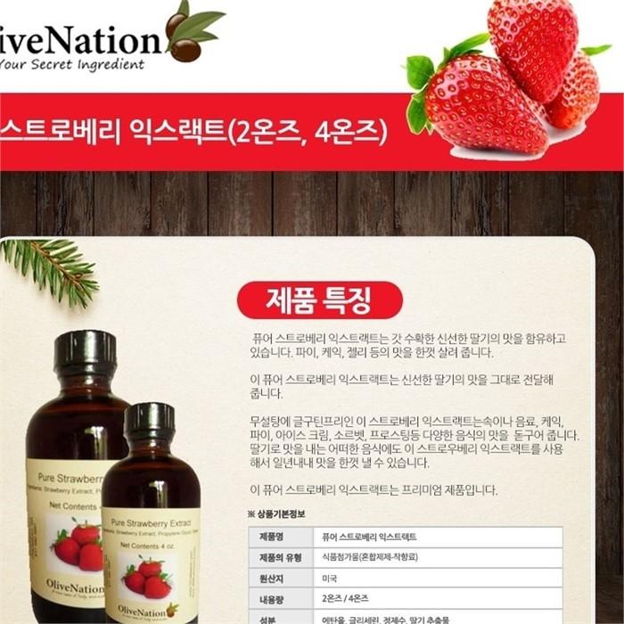 올리브네이션 스트로우베리(딸기) 익스트랙118ml...