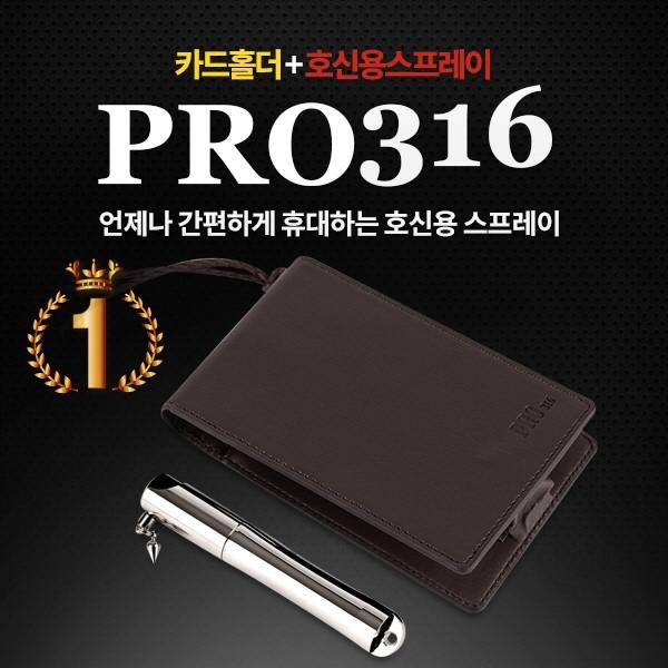 (카드지갑과 호신용 스프레이가 하나로) 여성 호신용품 초소형 호신스프레이 프로 316