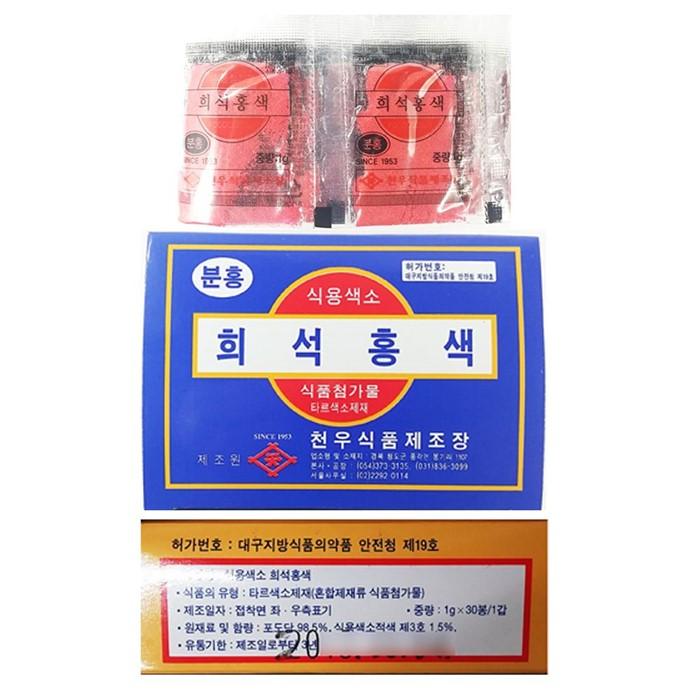 식용색소 분말-분홍 천우 30g 색소가루 색소분말