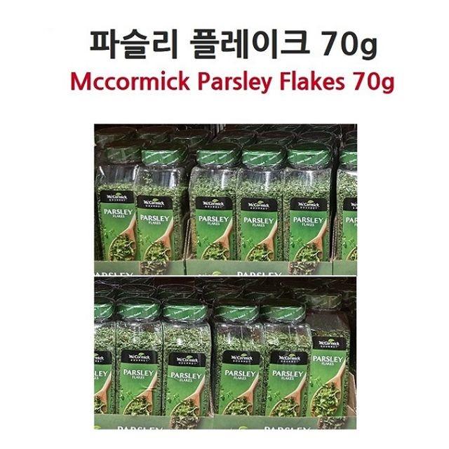 co맥코믹 파슬리플레이크 70g 향신료 조미료