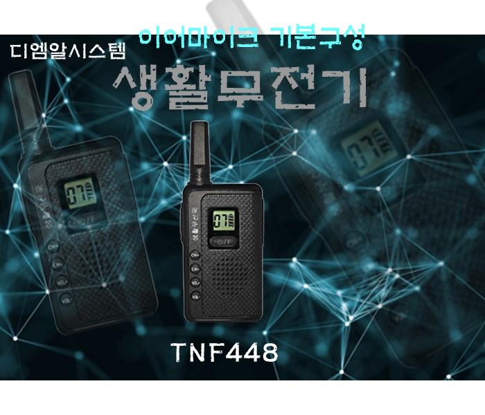 [타치온네트웍스] TNF448 스마트한 생활무전기