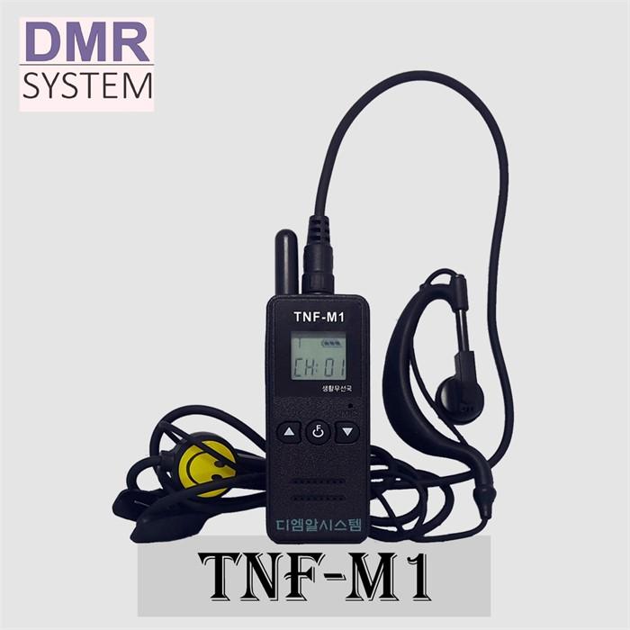 [타치온네트웍스]TNF-M1 초경량 미니생활무전기