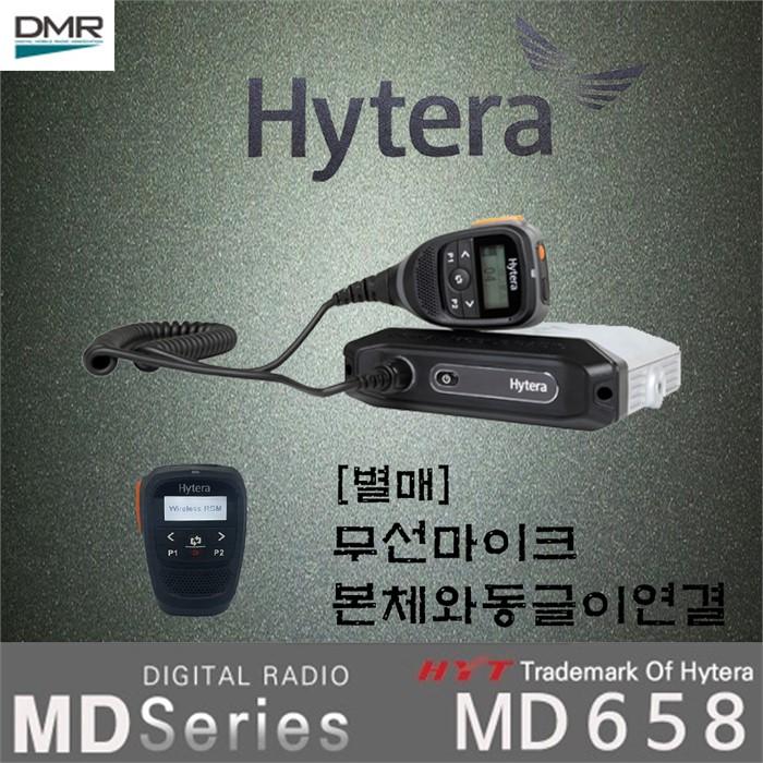 하이테라 MD658 업무용무전기 디지털/아날로그겸용