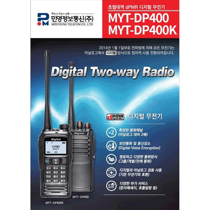 민영 MYT-DP400 디지털/아날로그 고성능업무용무전기