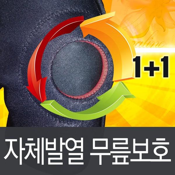 [B월드]자체발열 무릎보호대 원적외선 찜질 통증