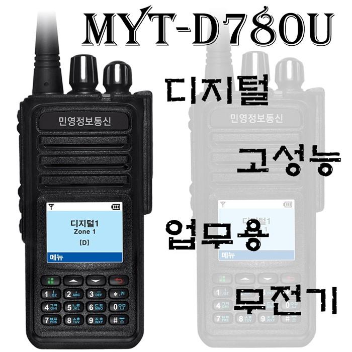 민영 MYT-D780U  디지털 고성능 업무용 무전기