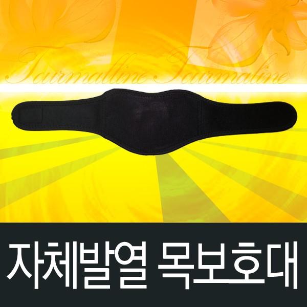 [B월드]자체발열 목보호대 원적외선 찜질 통증 환절기