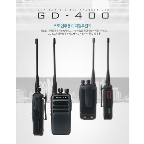 [타치온네트웍스]GD-400 최신형 디지털업무용무전기