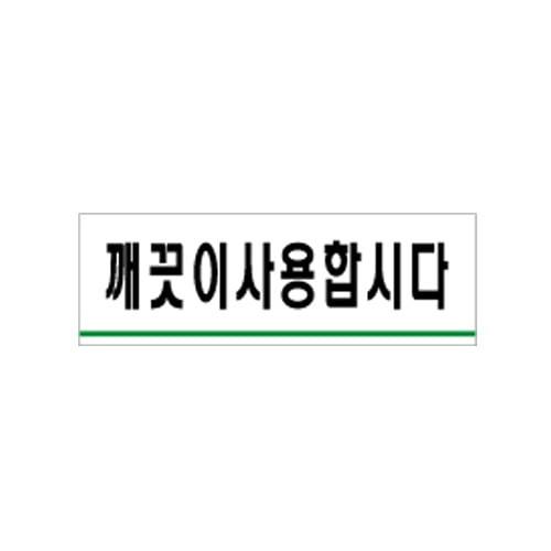 [아트사인] [아트사인] 표지판 깨끗이사용합시다120x40mm