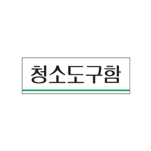 [아트사인] [아트사인] 표지판 청소도구함 120x40mm