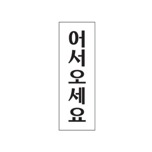 [아트사인] [아트사인] 아크릴표지판 어서오세요 120x40mm집에서