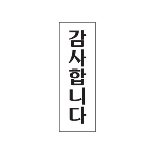 [아트사인] [아트사인] 표지판 감사합니다 120x40mm