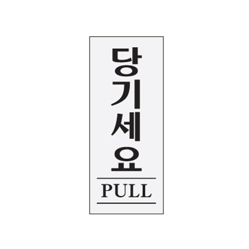 [아트사인] [아트사인] 아크릴표지판 당기세요 PULL 120x50mm