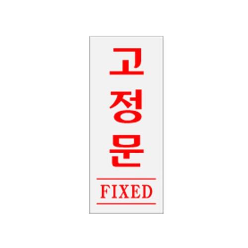 [아트사인] [아트사인] 아크릴표지판 고정문 FIXED 120x50mm