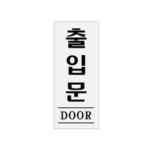 [아트사인] [아트사인] 표지판 출입문DOOR 120x50mm
