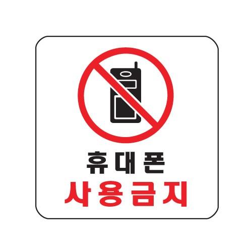 [아트사인] [아트사인] 표지판 휴대폰사용금지100x100mm