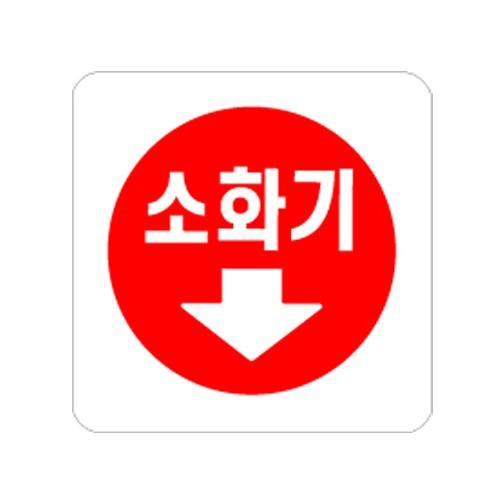 [아트사인] [아트사인] 표지판 소화기↓ 100x100mm