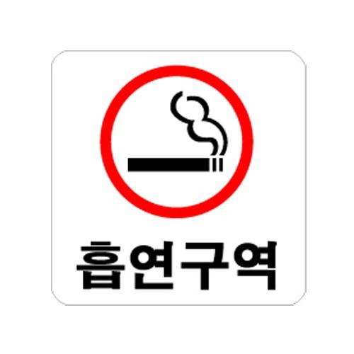 [아트사인] [아트사인] 표지판 흡연구역 빨강100x100mm