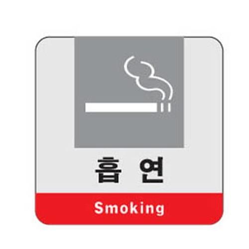 [아트사인] [아트사인] 표지판 흡연 Smoking 120x120mm