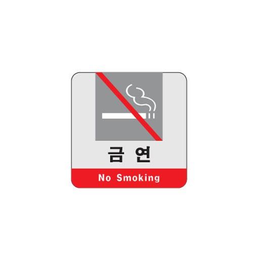 [아트사인] [아트사인] 표지판 금연 120x120mm