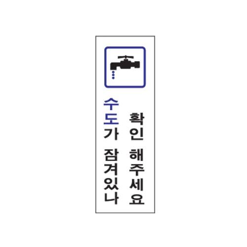 [아트사인] [아트사인] 표지판 수도가잠겨있나확인해주세요120x40mm