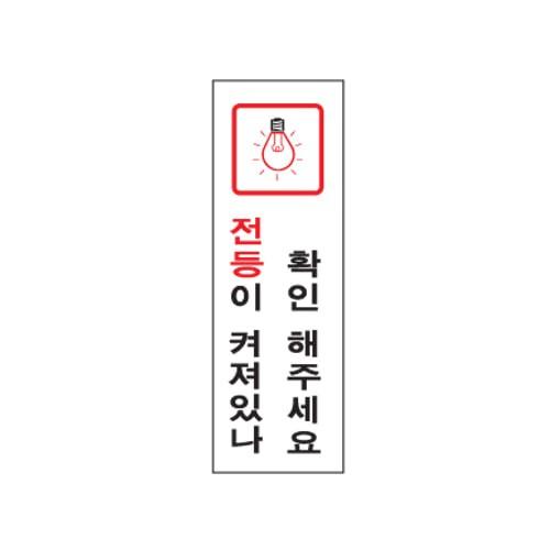 [아트사인] [아트사인] 표지판 전등이켜져있나확인해주세요120x40mm
