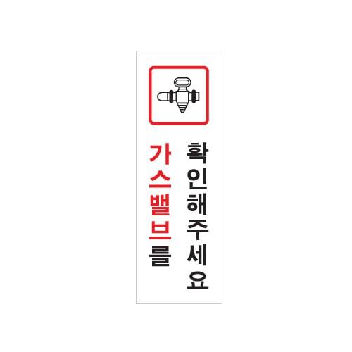 [아트사인] [아트사인] 표지판 가스밸브를확인해주세요 120x40mm