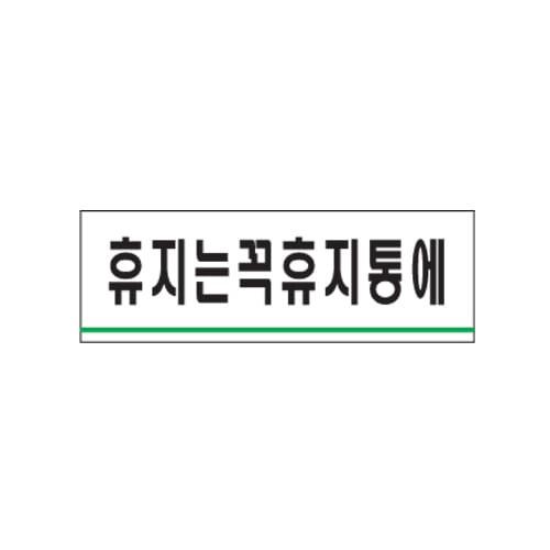[아트사인] [아트사인] 표지판 휴지는꼭휴지통에120x40mm