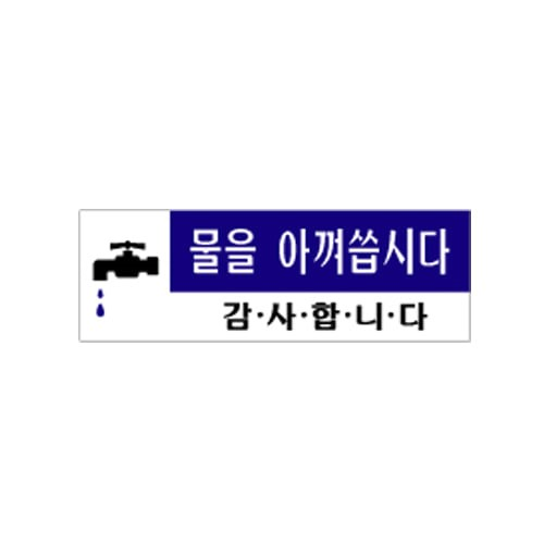 [아트사인] [아트사인] 표지판 물을아껴씁시다 120x40mm