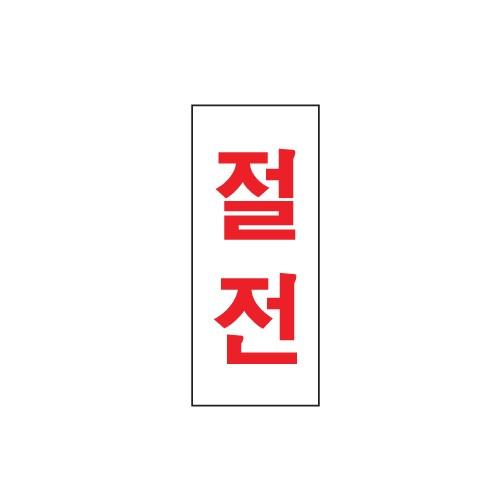 [아트사인] [아트사인] 아트사인 표지판 절전 35x80mm