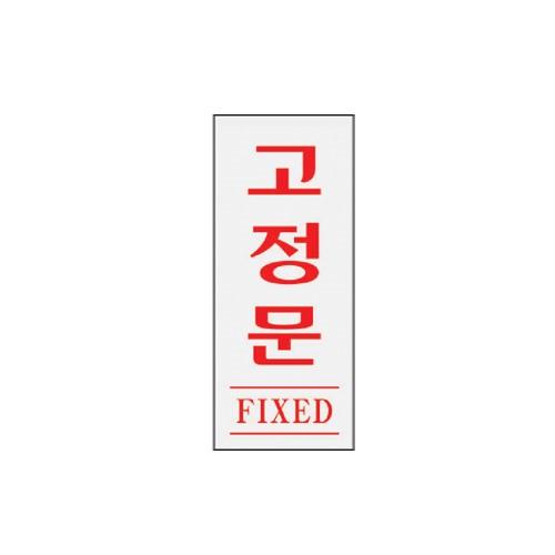[아트사인] [아트사인] 표지판 고정문 FIXED35x80mm