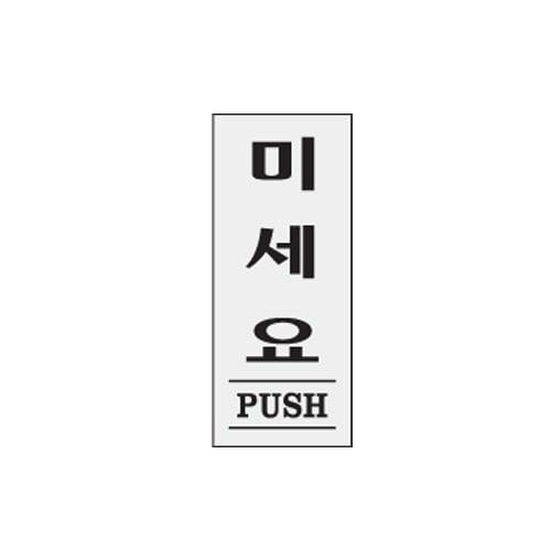 [아트사인] [아트사인] 표지판 미세요 PUSH 35x80mm
